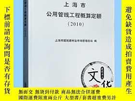 二手書博民逛書店罕見2010上海市公用管線工程概算定額Y262487 上海市建築