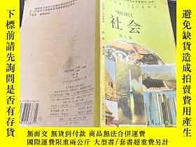 二手書博民逛書店罕見社會(第六冊)Y223356 遼寧教育出版社