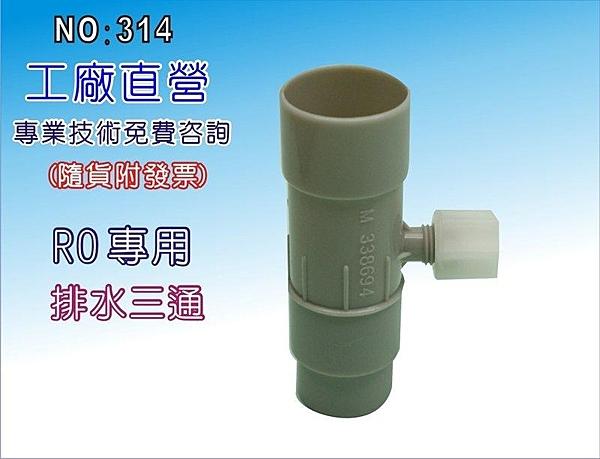 【龍門淨水】台灣製造-接頭類 排水三通 淨水器 濾水器 電解水機 飲水機 RO純水機(貨號314)