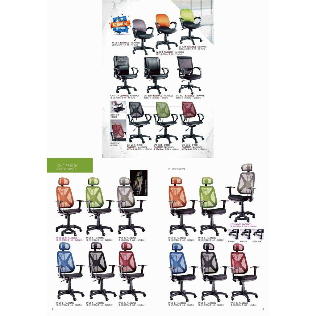 【辦公椅系列】CAT-28 綠色 全特網 舒適辦公椅 氣壓型 職員椅 電腦椅系列