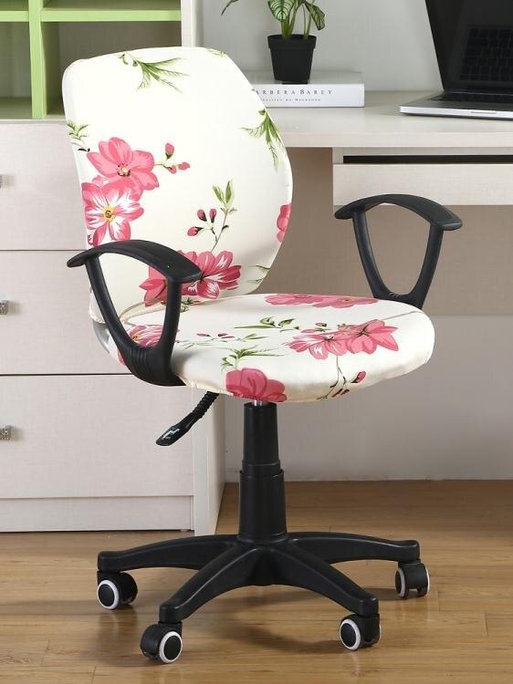 椅套 辦公椅套座椅套電腦椅轉椅座套升降老板電腦椅套罩通用轉椅套罩【快速出貨】