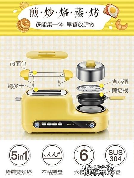 烤麵包機 烤面包機家用2片多功能早餐多士爐土司機全自動吐司機  【快速出貨】