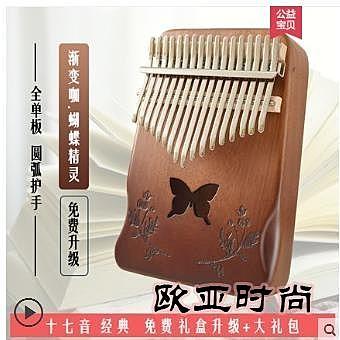 拇指琴 微星 拇指琴卡林巴琴17音初學者kalimba五指琴樂器手指琴禮物 歐亞時尚
