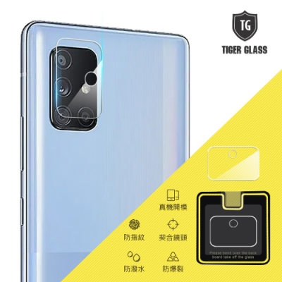 T.G Samsung Galaxy A71 5G 鏡頭鋼化玻璃保護貼 鏡頭貼 鏡頭保護貼 鏡頭鋼化膜