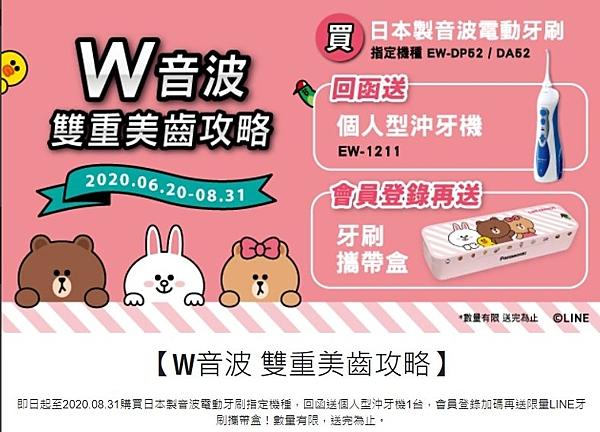 【日本製】Panasonic國際牌 充電式音波電動牙刷EW-DA52[3種潔牙模式+5種刷頭]