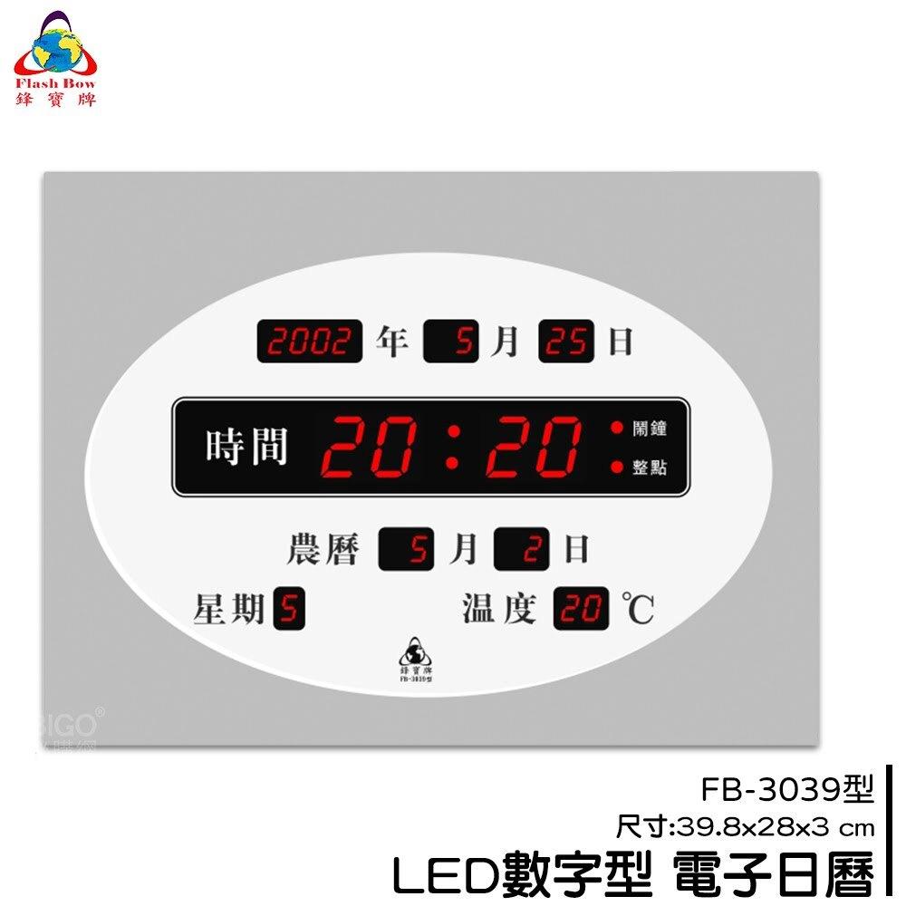 熱銷好物➤鋒寶 FB-3039 LED電子日曆 時鐘 鬧鐘 電子鐘 數字鐘 掛鐘 電子鬧鐘 萬年曆 日曆