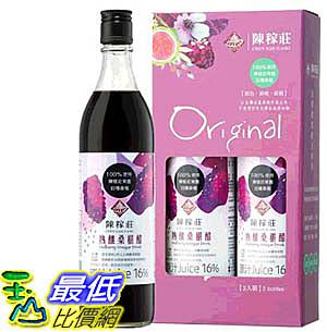 [COSCO代購] W125031 陳稼莊 即飲桑椹醋 600毫升 X 2入