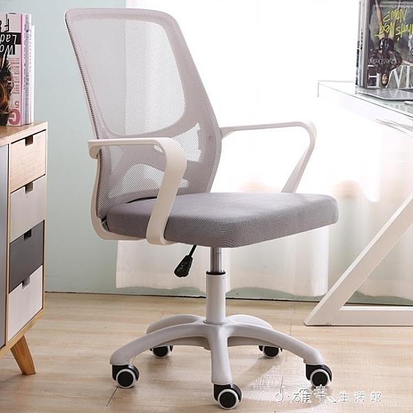 辦公椅電腦椅家用辦公椅子靠背升降座椅學生宿舍游戲椅轉椅舒適【全館免運】