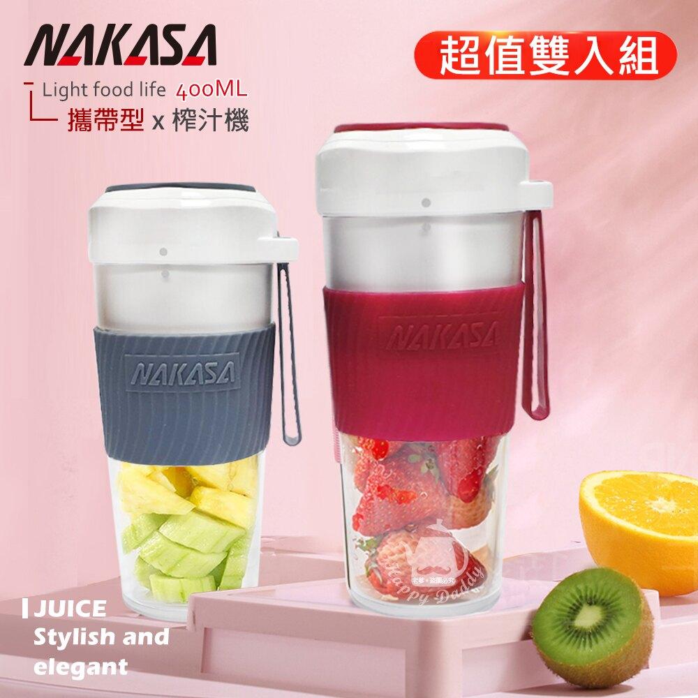 《超值兩入組》【NAKASA】300ML攜帶型迷你電動榨汁機/隨行果汁機/親果杯(紅/灰)JB-1935A