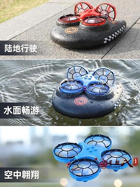 無人機 兒童耐摔遙控飛機防水飛行器海陸空三合一無人機小型學生玩具男孩 VK964