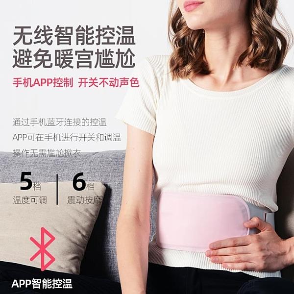 暖宮器 大姨媽肚子疼痛神器暖腰暖宮腰帶女生理期月經防宮寒暖心暖寶護腰 源治良品
