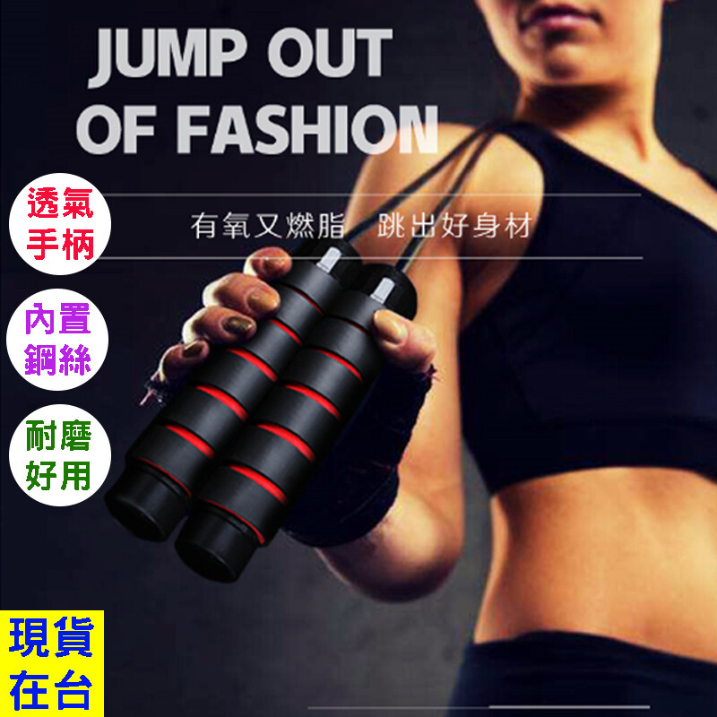 高品質鋼絲跳繩 精美包裝 內膽鋼絲 軸承式跳繩