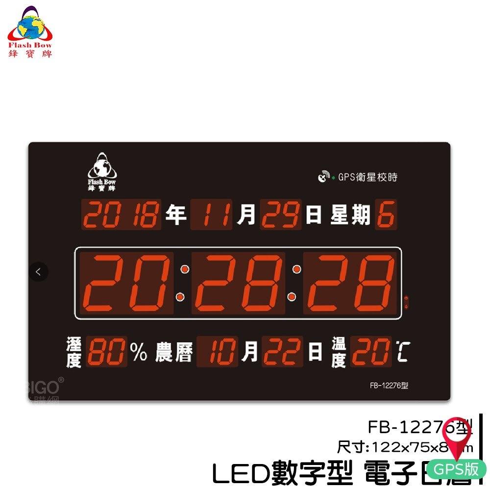 熱銷好物➤鋒寶 FB-12276 LED電子日曆 時鐘 鬧鐘 電子鐘 數字鐘 掛鐘 電子鬧鐘 萬年曆 日曆