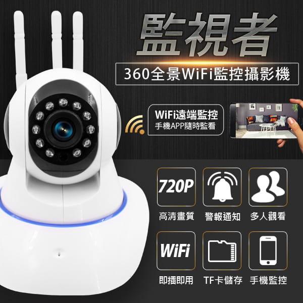 監視者 360全景WIFI監控攝影機