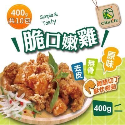 【City Life】脆口嫩雞-原味(400g/包)*10包(無骨腿丁鹹酥雞)
