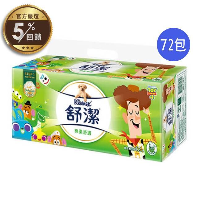 【舒潔】 迪士尼棉柔抽衛100抽72包(箱) 【LINE 官方嚴選】