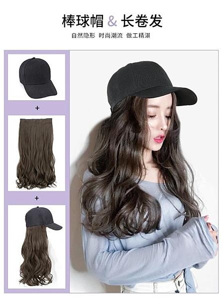 假髮帽 帽子假髮一體女仿真時尚網紅長髮髮帽一體自然潮流大波浪帶長卷 源治良品