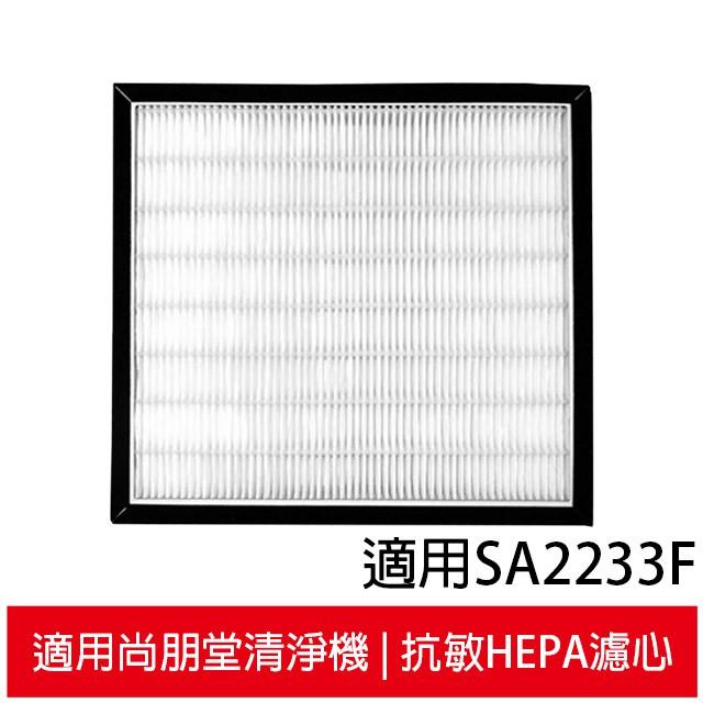 適用尚朋堂空氣清淨機 SA-2233F 抗敏HEPA濾心 同 SA-H300/302