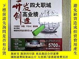 二手書博民逛書店保險行銷罕見中文簡體版 270Y203004