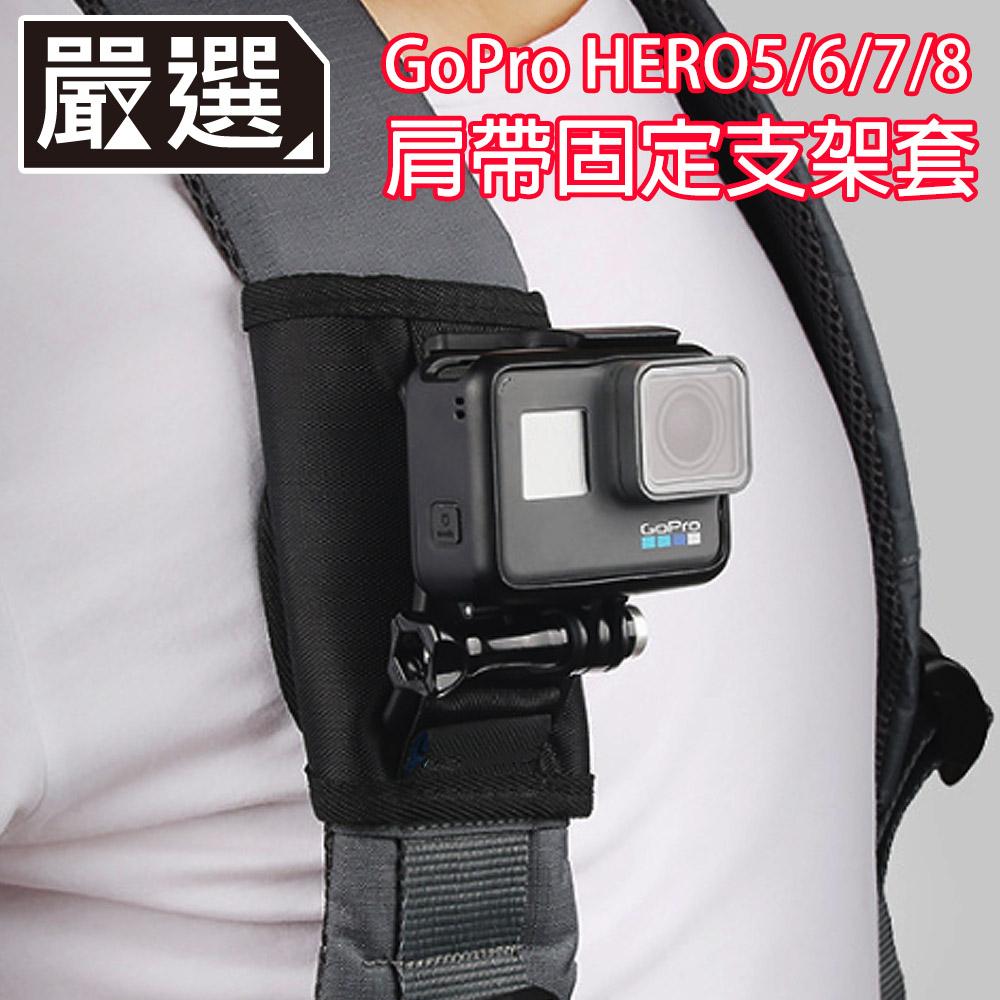 嚴選 GoPro HERO5/6/7/8 旅行運動背包肩帶固定支架套