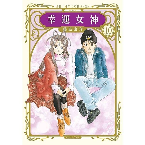 幸運女神 愛藏版 (首刷附錄版)10