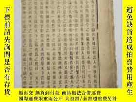 二手書博民逛書店16開本罕見古文辭類纂 未裝訂過的散頁 存2--26頁 對摺後有