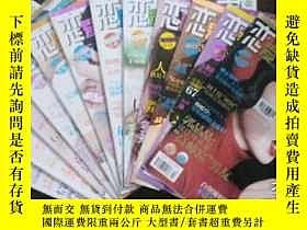 二手書博民逛書店戀愛婚姻家庭(2013.1-12下半月罕見青春)12本合售Y25