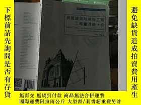 二手書博民逛書店9787313110527罕見房屋建築與裝飾工程工程量清單計價Y
