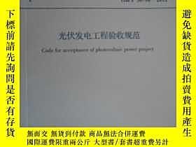 二手書博民逛書店中華人民共和國國家標準罕見光伏發電工程驗收規範GB T50796