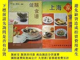 二手書博民逛書店《健腦食譜》罕見《上海家常菜》Y198722 程爾曼 紡織工業出