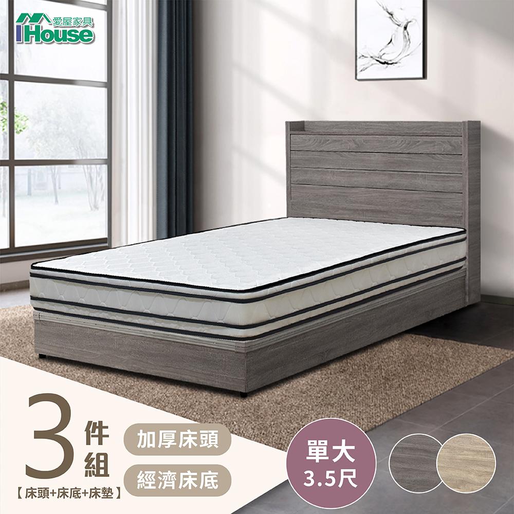 IHouse-楓田 極簡風加厚床頭房間3件組(床頭 +經濟+床墊)-單大3.5尺