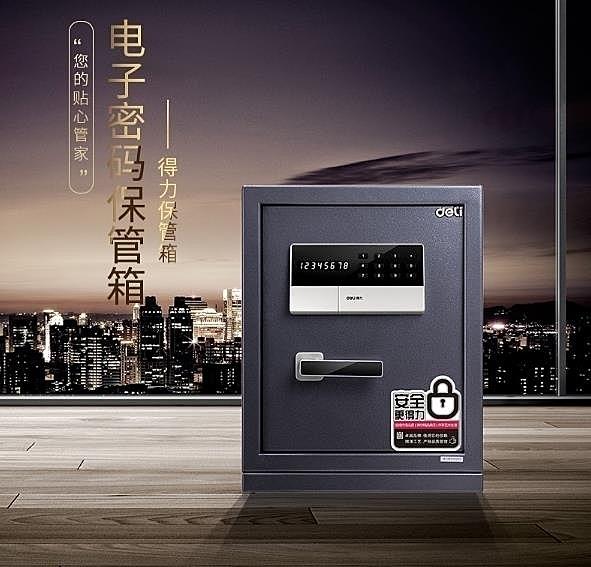 保險櫃得力電子密碼保管箱防盜保險箱保險櫃高26/36/46/60/68/78CM DF 萬聖節狂歡