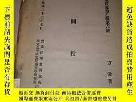 二手書博民逛書店罕見地質專報乙種第六號(地圖投影)民國二十三年,品如圖Y2542