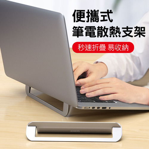 鋁合金筆電散熱隱形支架 增 高散熱腳墊 MAC適用