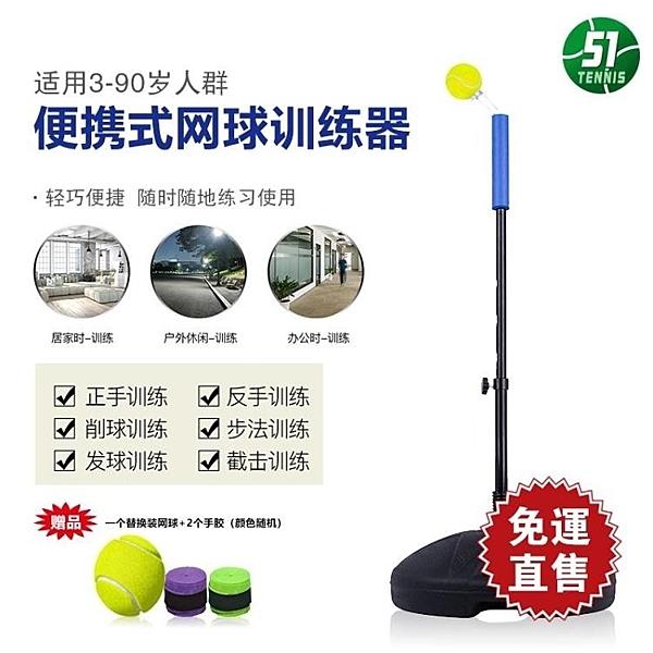 網球訓練器網球練習器輔助訓練網球學習輔助器材升級款 果果生活館
