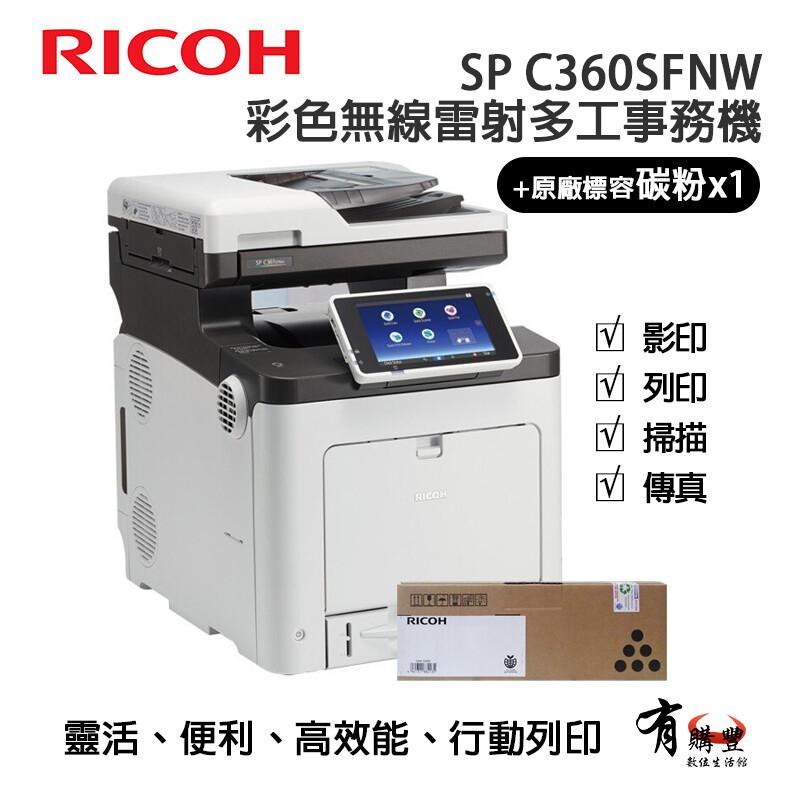 有購豐ricoh 理光 sp c360sfnw a4網路行動列印彩色雷射傳真複合機+標容原匣乙支