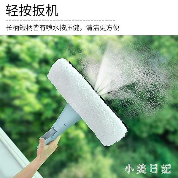 帶噴水壺 窗戶清潔家用玻璃擦 多功能清潔器刮水器 擦玻璃神器 急速出貨『小美日記』