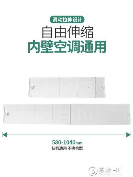 空調擋風板空調擋風板防直吹防風出風口遮風罩壁掛式通用月子冷氣導風板BR型全館特惠限時促銷