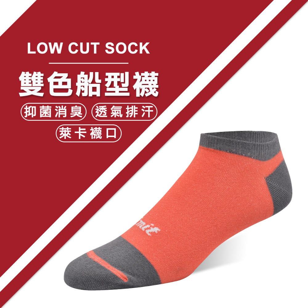 雙色船型襪(粉橘灰)