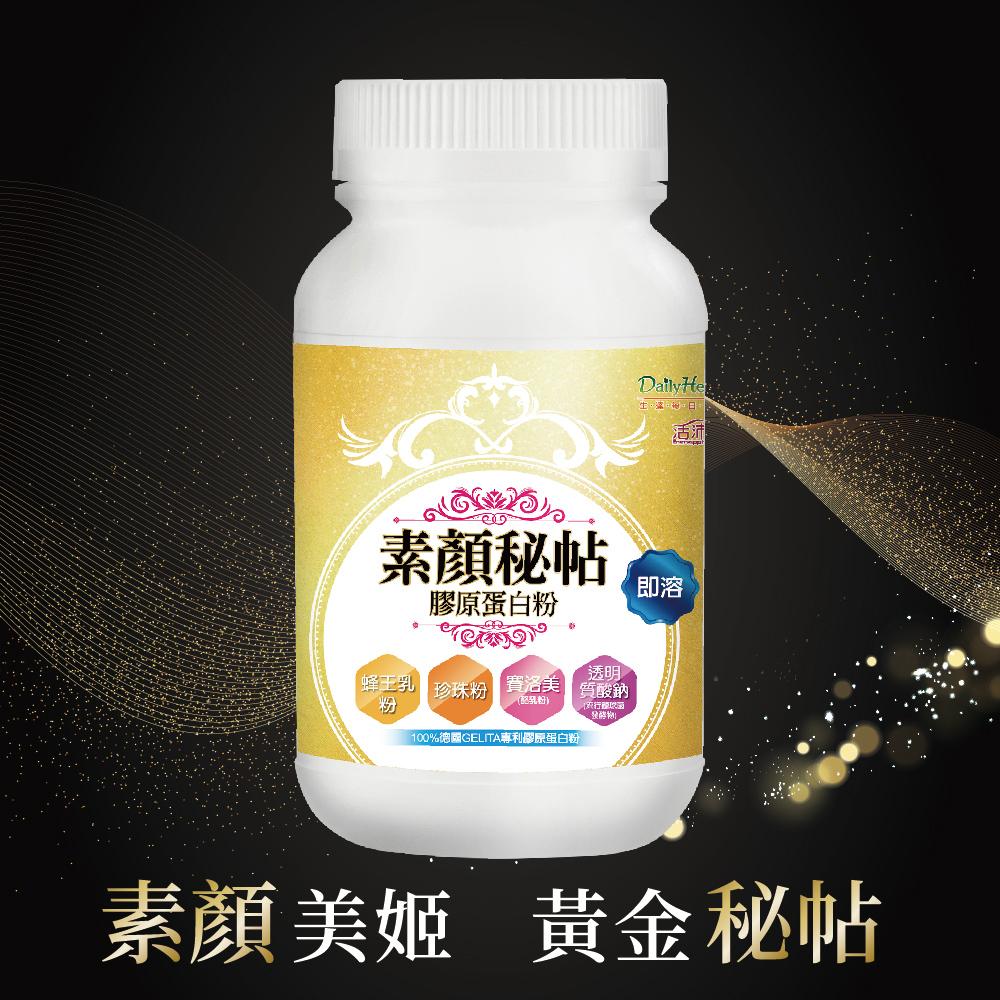 生達活沛-素顏秘帖膠原蛋白粉