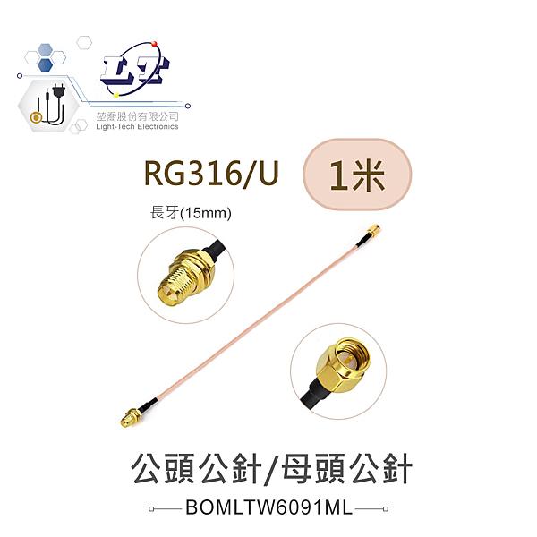 『堃喬』SMA公針(公頭公針) - RP SMA公針(母頭公針) 長牙15mm RG316/U高頻連接線 1米 『堃邑Oget』