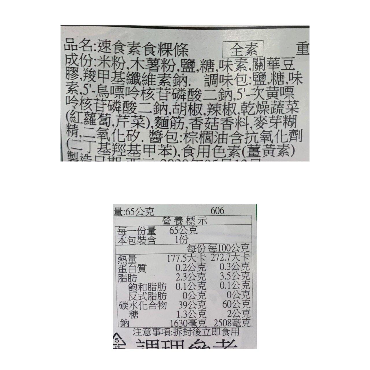 {泰菲印越} 越南 miliket 素食粿條 全素 65克