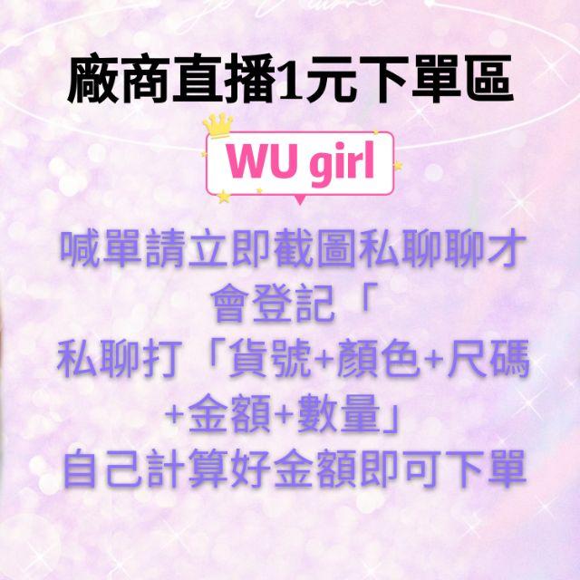WU girl自助1元下單區