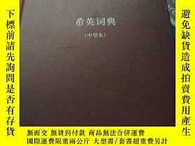 二手書博民逛書店罕見希英詞典Y21267 北京大學出版社 出版2015