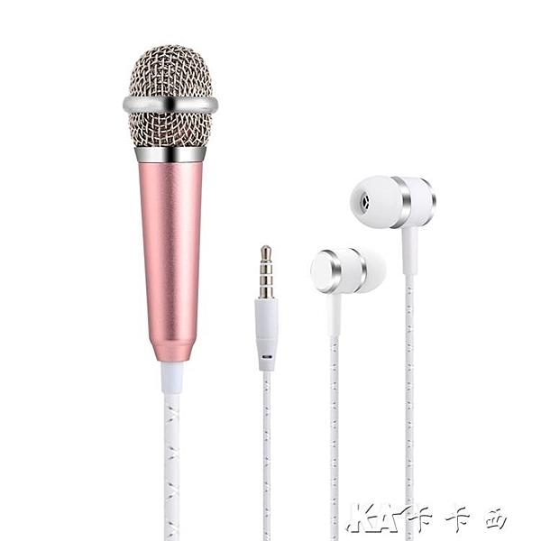 【全館免運】迷你手機麥克風k歌電容麥蘋果安卓全能通用兒童小話筒全名()