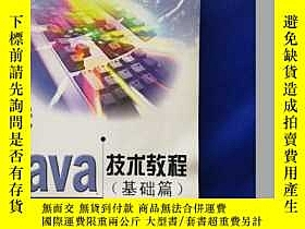 二手書博民逛書店Java技術教程罕見基礎篇Y175385 王克宏 清華大學出版社