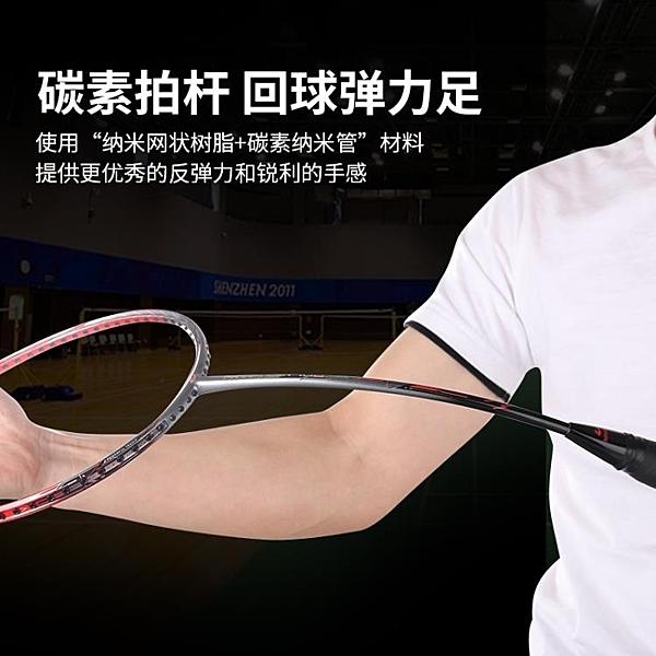 羽毛球拍 全碳素羽毛球拍成人雙拍進攻型超輕2支碳纖維耐打男女訓練一體拍 果果生活館