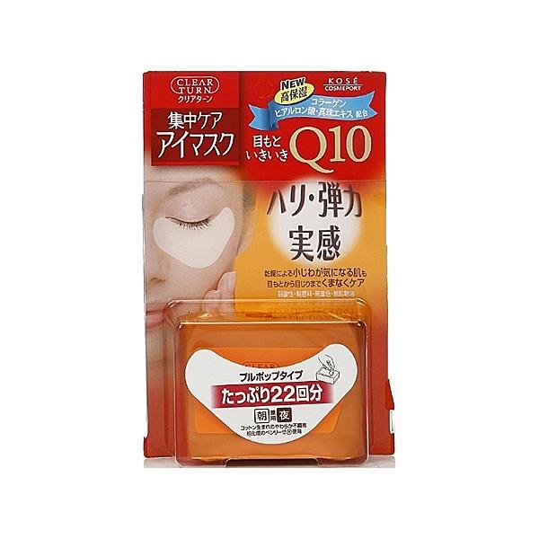 Kose高絲 Q10酵素緊緻活膚嫩白眼膜(22回份)【小三美日】