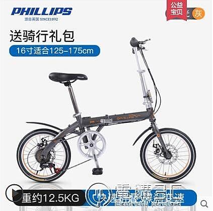 折疊自行車女式輕便上班變速男超輕便攜小型輪成年兒童單車  聖誕節免運