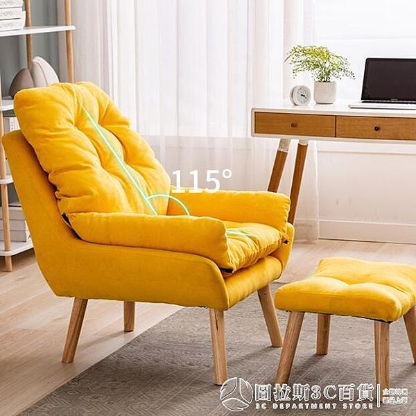 懶人沙發 陽台休閒椅單人小沙發可愛女孩臥室折疊簡易沙發懶人躺椅 圖拉斯3C百貨